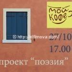 Поэтический вечера в Сочи