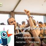 Как начать утро? С рейва в Лондоне