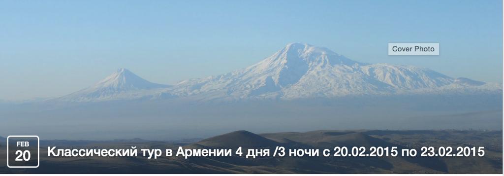 Классический тур в Армению